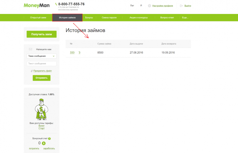 Заявка на кредит во все банки онлайн решение по смс красноярск