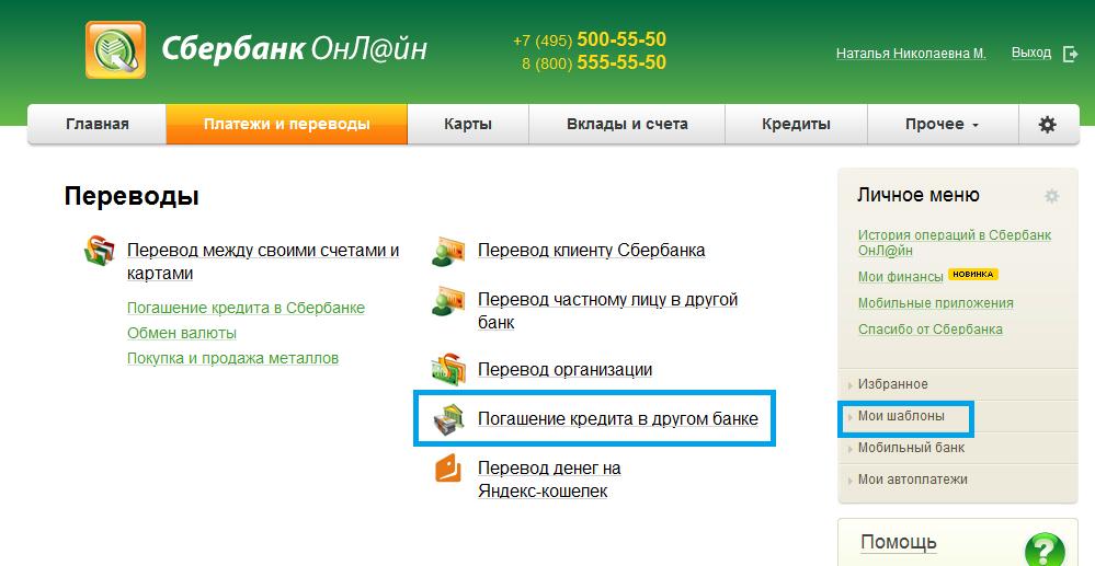 Оплатить кредит онлайн с банковской карты взять кредит 1000000 100